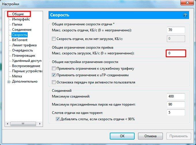 скорость приема файлов